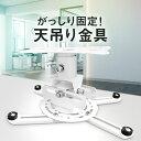 【送料無料 あす楽】 FunLogy 天吊り金具 | プロジェクター プロジェクター用 天吊り ブラケット ホワイト ホームシア…