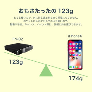 【送料無料あす楽】FunLogyモバイルプロジェクターFN-02|プロジェクター小型小型プロジェクターモバイルスマホ1000ルーメンHDMI対応高画質DLPiphoneアイフォン軽量コンパクト高音質USB