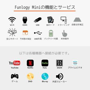 【送料無料】FunLogyプロジェクターFN-03|プロジェクタープロジェクタ小型プロジェクター小型超小型スマホ800ルーメンブラックHDMI対応高画質DLPiphoneアイフォン軽量コンパクトUSBホームシアター