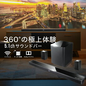 【送料無料 あす楽】 FunLogy サウンドバー FUN LIVE | 5.1ch スピーカー テレビ用スピーカー bluetooth 壁掛け テレビ用 HDMI シアターバー ステレオスピーカー ブルートゥース USB iPhone ワイヤレス pc 高音質