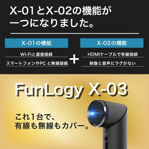 FunLogyモバイルプロジェクター小型プロジェクターDLPUSBHDMIケーブル対応【FunLogyモバイルプロジェクターX-02】