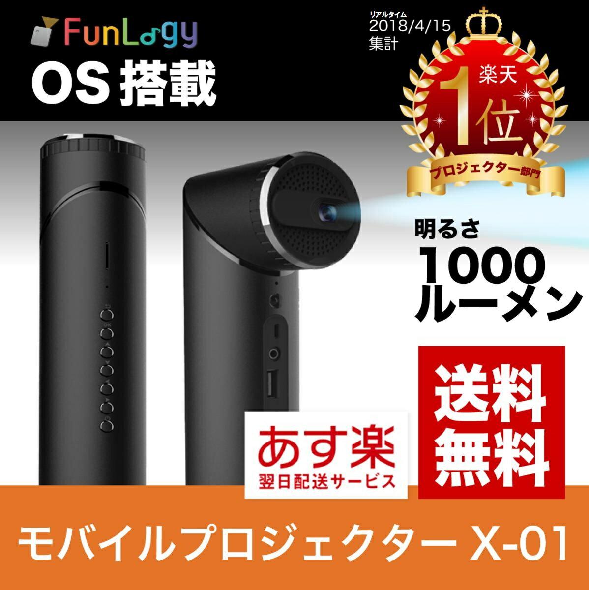 FunLogy モバイルプロジェクター 小型 プロジェクター wifi DLP iphone android iOS11対応【FunLogy モバイルプロジェクター X-01 】