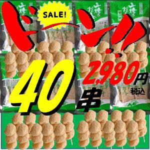 [限定30セット]山焼きだんご どっさり 40串 美味しい きれん製菓 スイーツ お買い得 お取り寄せ
