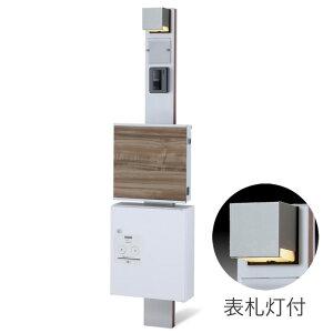 【表札灯付】 宅配ボックス搭載門柱 ストレーゼ シングル ETBPS-L-A タイプA ※インターホンは付属しません