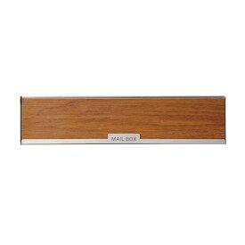 オンリーワン 郵便ポスト Wood 口金ポスト 木目タイプ 2B-05ボックス GM1-KM2B05C チーク色