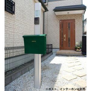 コーワソニア 郵便ポスト Luce用 機能門柱 ステンカラー色 ※ポスト、インターホンは付属しておりません