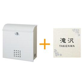 丸三タカギ クレポス ポスト+表札セット NCR-1_NFR-21