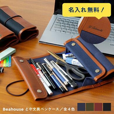 Beahouse/ベアハウスどや文具ペンケース(ネイビーブルー・カーキ・ワインレッド・ブラック)