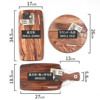 Dulton/ダルトンアカシアカッティングボード(ラウンド・長方形・取っ手付き)M411-253/M411-254M/M5029まな板木製おしゃれ