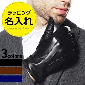 名入れ可能 革手袋 グローブ メンズ (3色 ブラック・ブラウン・ネイビー) レザー 人差し指スマホ対応 ギフト 名入れ プレゼント 贈り物 代引き以外送料無料