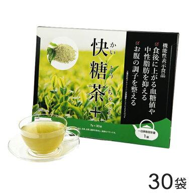 機能性表示食品快糖茶30袋