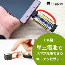 Nipper /ニッパー 緊急充電 microUSB 単3電池 キーアクセサリー(日本ポステック)代引き以外送料無料