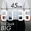 正規品 デジタル時計 TriClock BIG トリクロック ビッグ 大型 寝室用 シンプル時計 おしゃれ リビング用 北欧風 子ど…