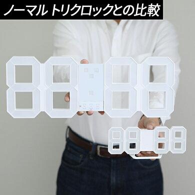 正規品デジタル時計TriClockBIGトリクロックビッグ大型寝室用シンプル時計おしゃれリビング用北欧風子ども部屋用壁掛け時計LED時計(日本ポステック)暗闇に数字が浮かぶ!寝室に最適なスタイリッシュなLEDデジタル時計