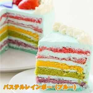 パステルブルーのレインボーケーキ5号サイズ 誕生日ケーキ お誕生日ケーキ バースデー ケーキ ホールケーキ ホール いちご サプライズ レインボー 色 サプライズ かわいい 可愛い おしゃれ