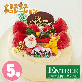 【クリスマスデコレーション5号サイズ】 クリスマスケーキ 誕生日ケーキ バースデーケーキ お菓子工房アントレ