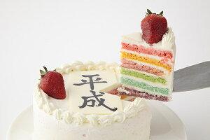 「平成」レインボーケーキ6号サイズ 誕生日ケーキ バースデーケーキ ホールケーキ ケーキ ホール レインボー 虹 かわいい 可愛い おしゃれ お取り寄せ お菓子工房アントレ