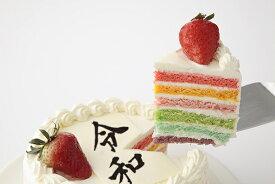 【新元号・めざましテレビ紹介商品】令和レインボーケーキ6号サイズ 誕生日ケーキ バースデーケーキ ホールケーキ ケーキ ホール レインボー 虹 かわいい 可愛い おしゃれ お取り寄せ お菓子工房アントレ