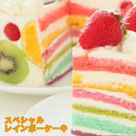 【スペシャルレインボーケーキ5号サイズ 】誕生日ケーキ お誕生日ケーキ バースデー ケーキ ホールケーキ ホール いちご フルーツ 大人 子供 サプライズ レインボー 虹 色 サプライズ かわいい 可愛い おしゃれ お取り寄せ スイーツ 敬老の日 ハロウィン