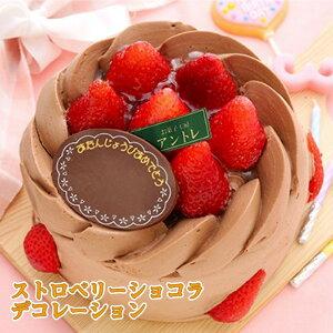 ストロベリーショコラ6号サイズ 誕生日ケーキ バースデーケーキ ホールケーキ ショートケーキ お取り寄せ 誕生日 バースデー お菓子工房アントレ