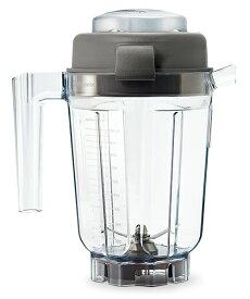 【送料無料】バイタ ミックス ウエットコンテナ 0.9リットル | TNC5200、PRO500、E310兼用 ミキサー ジューサー ブレンダー 粉砕 Vitamix 氷も砕ける 洗いやすい
