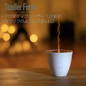 Stadler Form Zoe/アロマディフューザー ホワイト | アロマディフーザー アロマ 香り 灯 おうち ロウソク スイス 北欧 インテリア スタドラーフォーム