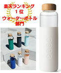 SOMAグラスウォーターボトルホワイト480ml