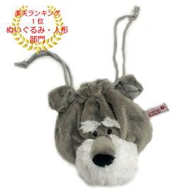 【楽天ランキング1位】NICI ニキ シュナウザー フィギュアフェイスポーチ   巾着 ポーチ 小物入れ 犬 イヌ