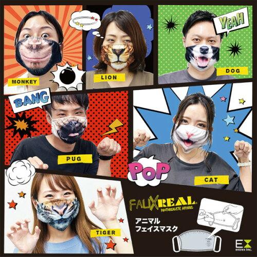 マスクアニマルフェイスマスクライオンFauxRealフォークスリアルファッションマスクアニマル柄おしゃれマスク洗えるマスク布マスクおもしろマスクハロウィン仮装コスチューム変身男女兼用