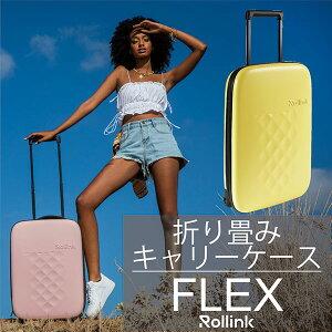 キャリーケース 機内持ち込み可 Sサイズ かわいい 超軽量 1泊2泊 小旅行 スーツケース 40L FLEX ROLLINK ローリンク フレックス | 折りたたみ キャリーバック 大容量 スリム 薄い かさばらない コ