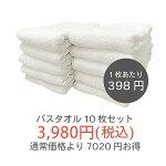 VIDA/バスタオル60×120cmホワイト10枚セット|シンプル吸水性トルコ製セットキャンペーン安売りセール