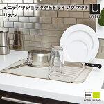 umbra/ユードライミニドライングマットリネンアンブラ水切りマットキッチンダイニング食器カトラリーコンパクト収納省スペース