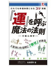 「運」を呼ぶ魔法の法則 行動心理学 surprisebook サプライズBOOK 心理学 健康 金運 恋愛 仕事 結婚 家庭 書籍 本 コンビニ SWAT アントレックス