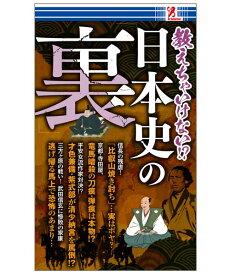 教えちゃいけない!? 日本史の裏 サプライズBOOK アントレックス コンビニ コンビニ本 本 書籍 歴史 歴史もの 日本史 伝記 伝説 城 名城 おもしろい 偉人