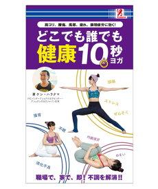 健康10秒ヨガ サプライズBOOK アントレックス コンビニ コンビニ本 本 書籍 ピラティス 肩こり 腰痛 ヨガポーズ ダイエット 呼吸