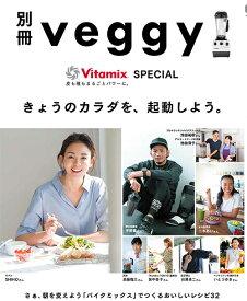 別冊 veggy VitamixSPECIAL | 書籍 ベジー バイタミックススペシャルレシピ 芸能人 有名人