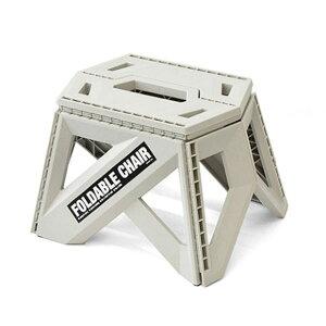 ステップ台 踏み台 フォーダブルチェア 23cm グレー 折りたたみ アウトドア キャンプ サーフボード台 コンパクト 椅子 チェア テーブル 台 薄型 洗車 bcl GOOUT