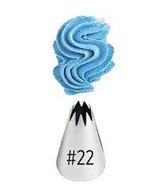 Wilton(ウィルトン) / オープンスターチップ 口金 #22 OPEN STAR TIP #22 CRD SKU SKU 製菓 プレゼント ギフト スタイリッシュ おしゃれ