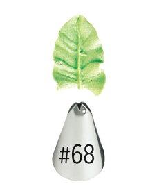 Wilton(ウィルトン) / リーフチップ 口金#68 LEAF TIP #68 CRD 製菓 プレゼント ギフト スタイリッシュ おしゃれ