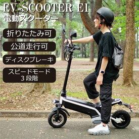 【予約品】 EV Scooter E1 電動バイク 公道走行可能 折り畳み Electric scooter 原付 タウンユース スタイリッシュ 原動機付自転車 アウトドア キャンプ 電動スクーター バイク コンパクト Eバイク スピードモード3段階 おしゃれ 通勤 小型 送料無料 【jiten】