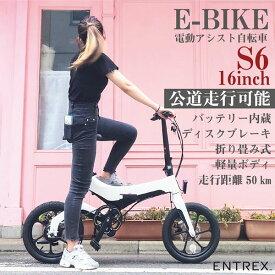 【2021年最新モデル】【レビューキャンペーン】 電動アシスト自転車 E-Bike S6 電動自転車 eバイク 折りたたみ 自転車 電動 軽量 小型 16インチ アシスト3段階 通勤 通学 コンパクト ディスクブレーキ アウトドア 公道走行可能 ギフト アントレックス ENTREX 【jiten】