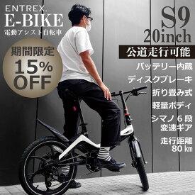 【2021年最新モデル】【レビューキャンペーン】 電動アシスト自転車 E-Bike S9 電動自転車 eバイク 折りたたみ 自転車 電動 軽量 小型 20インチ アシスト3段階 通勤 通学 コンパクト ディスクブレーキ アウトドア 公道走行可能 ギフト アントレックス ENTREX 【jiten】