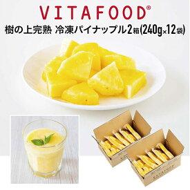 冷凍パイナップル VITAFOOD バイタフード 樹の上完熟 冷凍フルーツ 240g×12パック 送料無料 Vitamix バイタミックス スムージー 便利パック【代引不可アイテム】