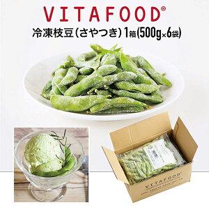 冷凍 枝豆 VITAFOOD バイタフード 毛豆さや付き 6パック1 Vitamix バイタミックス 料理 レシピ 便利 たんぱく質