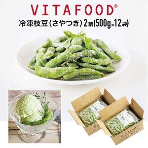 冷凍 枝豆 VITAFOOD バイタフード 毛豆さや付き12パック1 Vitamix バイタミックス 料理 レシピ 便利 たんぱく質