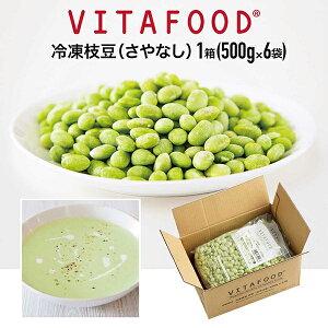 冷凍 枝豆 VITAFOOD バイタフード 毛豆さや無し 6パック1 Vitamix バイタミックス 料理 レシピ 便利 たんぱく質
