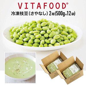 冷凍 枝豆 VITAFOOD バイタフード 毛豆さや無し12パック1 Vitamix バイタミックス 料理 レシピ 便利 たんぱく質
