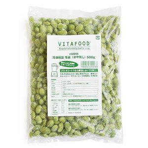 冷凍 枝豆 毛豆さや無し12パック1 Vitamix バイタミックス 料理 レシピ 便利 たんぱく質