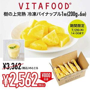 自然農法 VITAFOOD(バイタフード) 樹の上完熟 冷凍フルーツ 冷凍パイナップル 240g×6パック 送料無料 Vitamix バイタミックス スムージー 便利パック【代引不可アイテム】