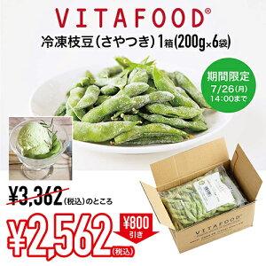 冷凍 枝豆 毛豆さや付き 6パック1 Vitamix バイタミックス 料理 レシピ 便利 たんぱく質